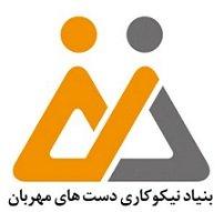 Dasthaye Mehraban Institute | استخدام در بنياد نيكوكاري دستهاي مهربان