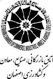 Otagh Bazargani Isfahan | استخدام در اتاق بازرگاني صنايع معادن و كشاورزي اصفهان