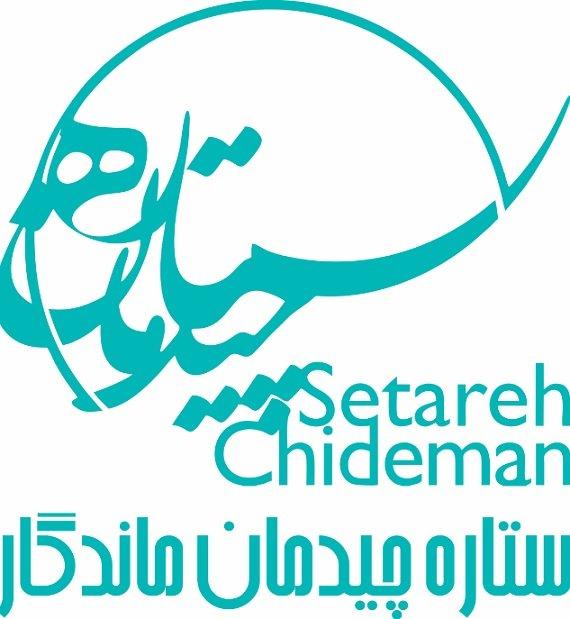 Setareh Chideman Mandegar | IranTalent
