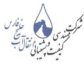 Jobs for Tamin va Enteghal Ab Khalije Fars (qets)