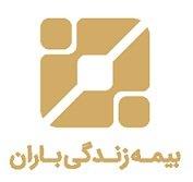 Baran Life Insurance Co. | استخدام در بیمه زندگی باران