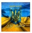 Safir Nour Arza | IranTalent