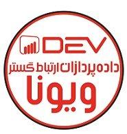 Jobs for Dadehpardazan Ertebatgostar Viuna (DEV)
