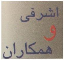 Ashrafi & Partners | استخدام در اشرفي وهمكاران