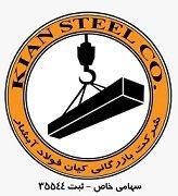 Kian Foulad Abshar | استخدام در بازرگاني كيان فولاد آبشار