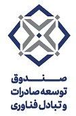 Export Development & Technology Transfer Fund | استخدام در صندوق پژوهش و فناوری توسعه صادرات و تبادل فناوری