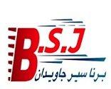 Borna Seir Javidan (BSJ) | استخدام در برنا سير جاويدان