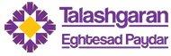 Talashgaran Eghtesad Paydar | استخدام در تلاشگران اقتصاد پايدار