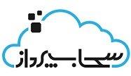 Sahab Pardaz | IranTalent
