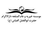 Darol Ekram | استخدام در خیریه و عام المنفعه دارالاکرام حضرت ابوالفضل العباس ع
