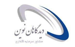 Jobs for Moshaver Sarmayegozarie Didgahan Novin