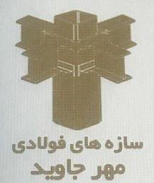 Sazehaye Fooladiye Mehr Javid   IranTalent
