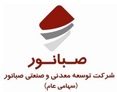 Saba Nour | استخدام در توسعه معدني و صنعتي صبانور