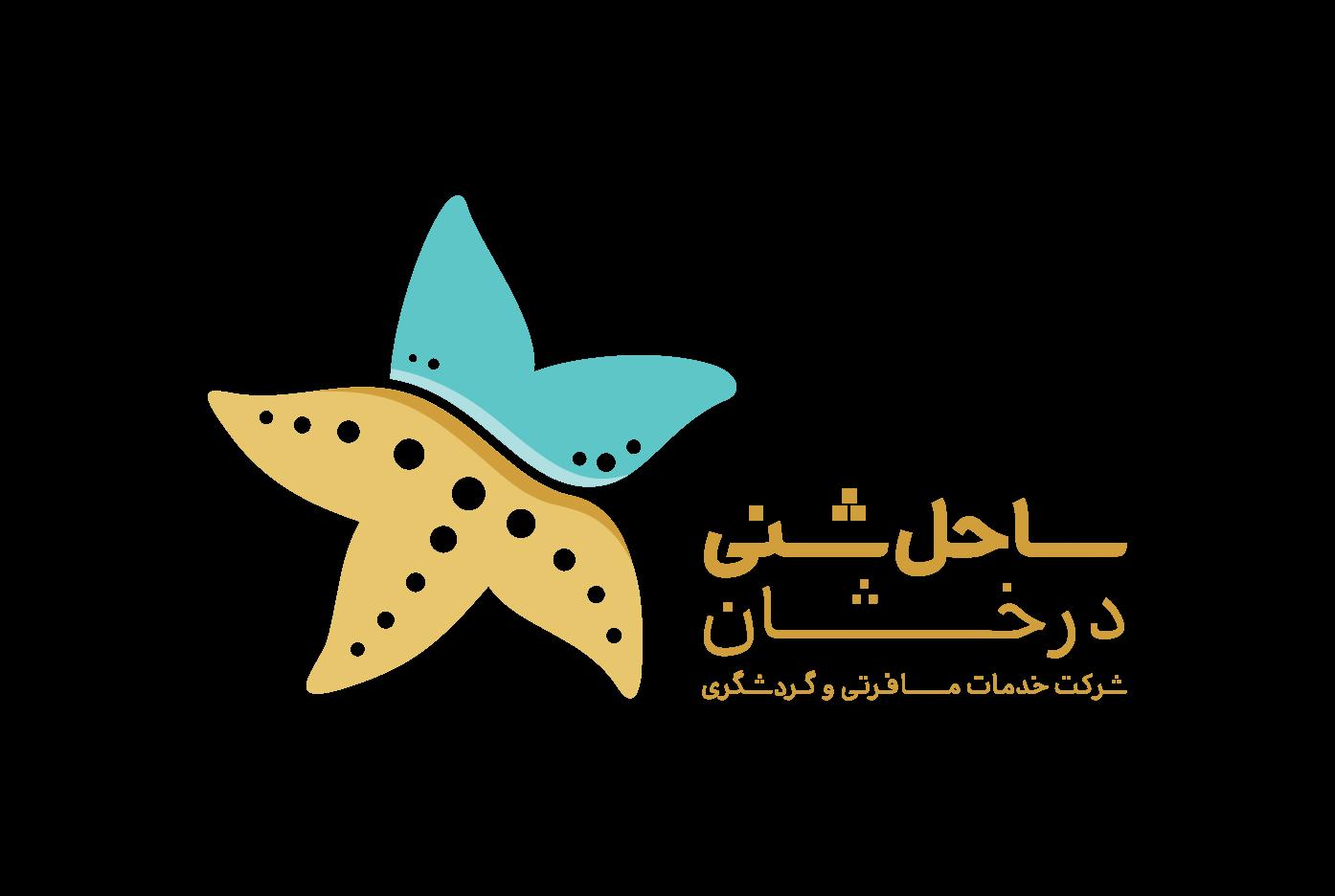 Sahel Sheni Derakhashan